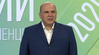 Михаил Мишустин выступает на форуме \