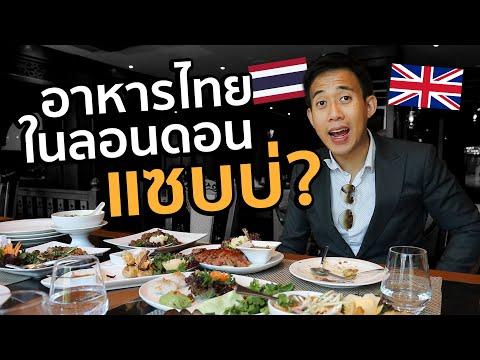 อาหารไทยในลอนดอนเหมือนที่ไทยไหม!?