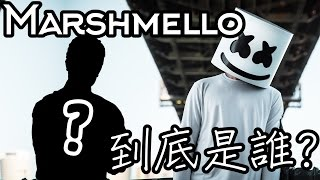 【DJ介紹影片】Marshmello介紹影片│Marshmello到底是誰?