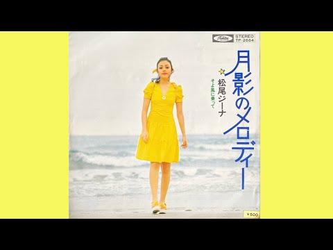 松尾ジーナ そよ風に乗って(1972年)