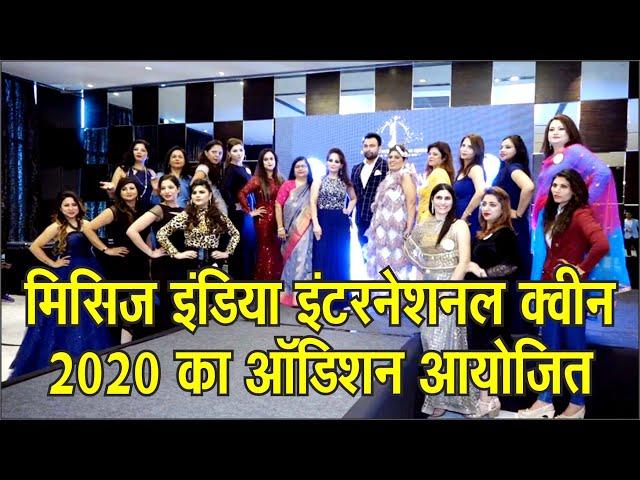 मिसिज इंडिया इंटरनेशनल क्वीन 2020 का ऑडिशन आयोजित