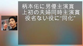 """柄本佑に男優主演賞 史上初の夫婦同時主演賞、役名ない役に""""同化"""" - ラ..."""