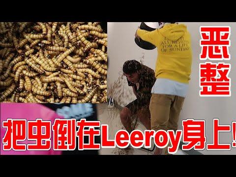 【Prank恶整】把一桶虫倒在被绑着的Leeroy身上!竟然还有蛇?!