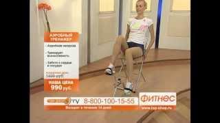Аэробный педальный тренажер для ног Easy Pedal(КУПИТЬ Аэробный педальный тренажер для ног Easy Pedal - http://www.top-shop.ru/product/6638/#analog?cex=331373&aid=20936 Велотренажеры ..., 2012-02-09T11:14:10.000Z)
