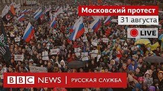 Московский протест: 31 августа | Спецэфир Русской службы Би-би-си