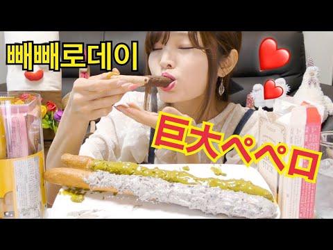【韓国】ペペロデーに巨大ペペロ作って食べる。