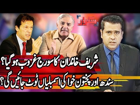 Takrar With Imran Khan - 17 January 2018 - Express News