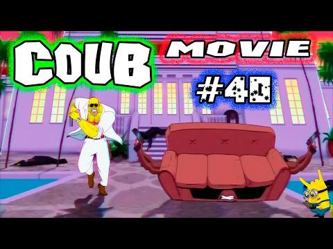▶Movie Coub # 40 🎬 Мужская солидарность. Лучшие кино - коубы.(Приколы из фильмов )