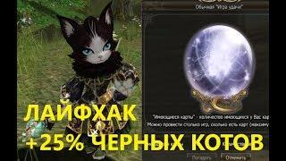 Sert4game.ru - тестируем новые таро на Hatos. Как вытаскивать больше черных котов!