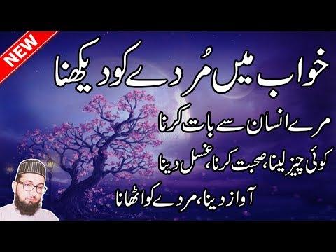Islamic Dream Interpretation Why Dead Body In Dreams-Khwabon Ki Tabeer In Urdu