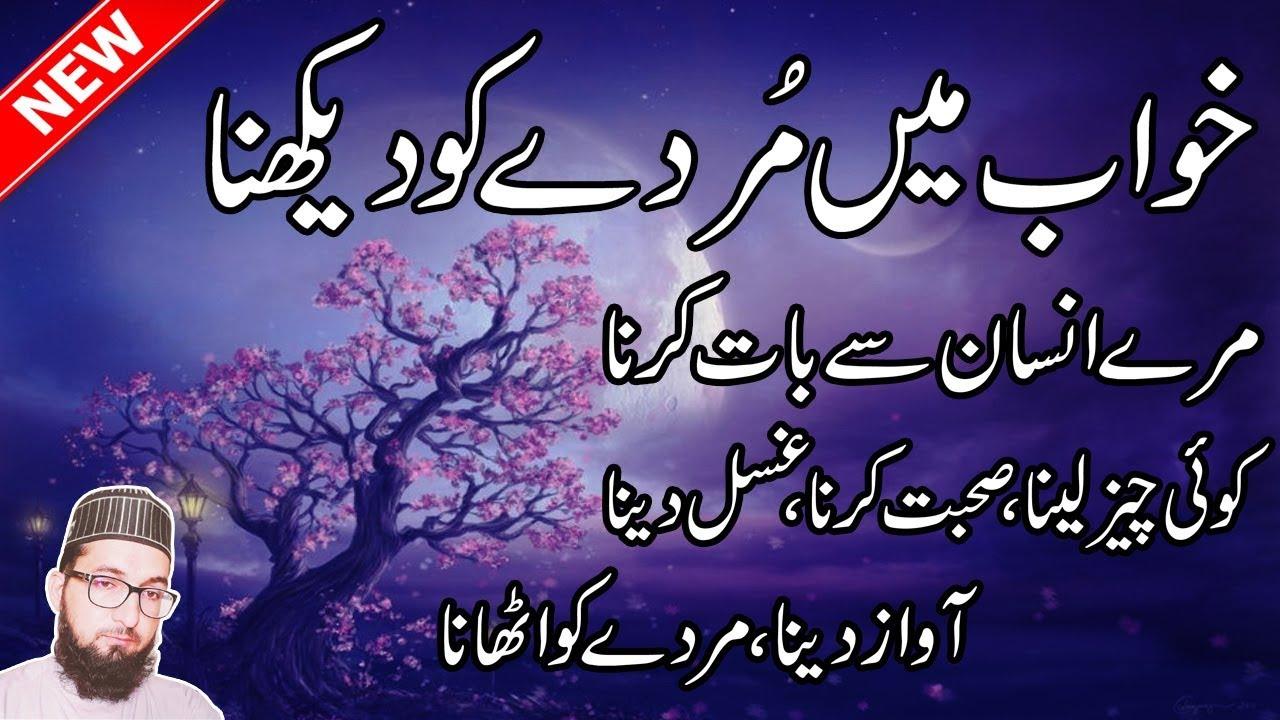 Wheelchair Meaning In Urdu The Emperor Chair Islamic Dream Interpretation Why Dead Body Dreams Khwabon Ki Tabeer