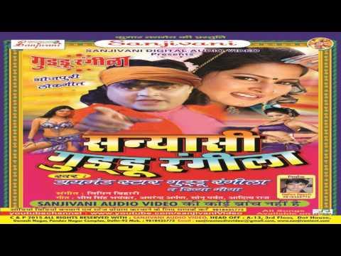 Bhojpuri  Hot Songs 2016 new || Didiya Ke Bhul Ke || Guddu Rangila