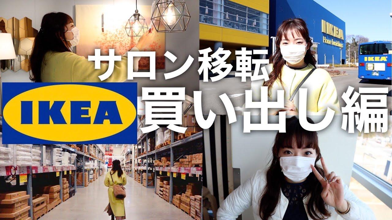 【はじめてのvlog】IKEAへ新サロンの買い出しに行ってきた!!