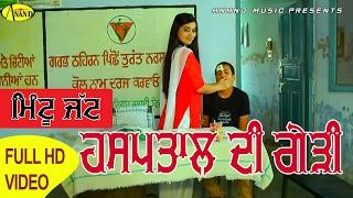 Mintu Jatt || Hospital Ch Gedi ||  Anand Music II New Punjabi Movie 2017