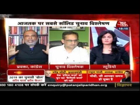 23 May को चुनावी परिणाम, सत्ता किसके नाम? देखिए सबसे सॉलिड चुनावी विश्लेषण Anjana Om Kashyap के साथ