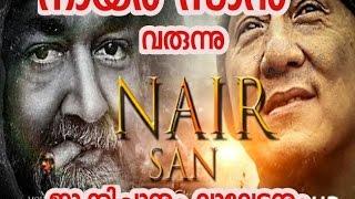 Nair San Trailer Mohanlal Official   Malayalam movie 2017   Mohanlal latest film