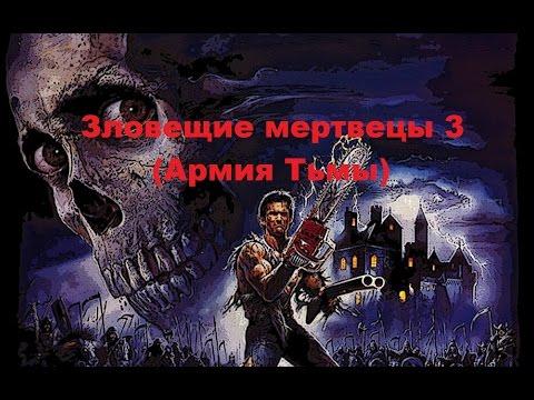 Зловещие мертвецы : Армия тьмы (фильм 1992 г) ★★★★★