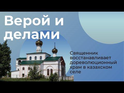 Верой и делами. Священник восстанавливает в казахском селе дореволюционный Александро-Невский храм