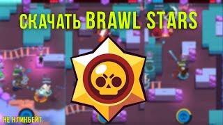 КАК СКАЧАТЬ BRAWL STARS?! [НЕ КЛИКБЕЙТ]