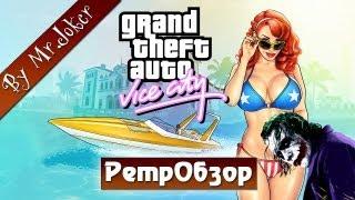 Обзор игры Grand Theft Auto Vice City - Потрясающая GTA Ностальгическое мнение