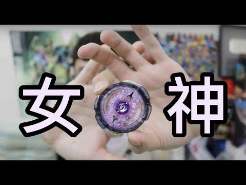 戰鬥陀螺 日本扭蛋BG07 雙極女神降臨!