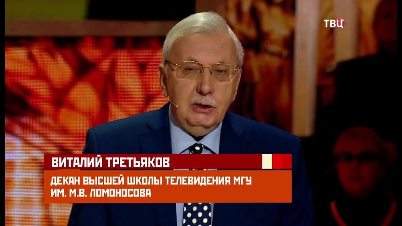 """Виталий Третьяков: """"СССР можно и нужно было спасти!"""" (""""Красный проект"""")."""