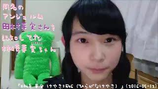柿崎 芽実 けやき坂46(ひらがなけやき)」(2016-05-12)