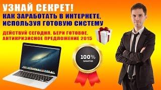 Как заработать вКонтакте прямо сейчас и вывести деньги?