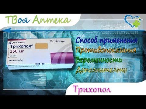 Трихопол таблетки - показания (видео инструкция) описание, отзывы