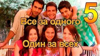 Все за одного - Один за всех - 5 серия - турецкий сериал