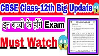 CBSE Big Update😱- इन बच्चो के Exams होंगे। Class-12th 2021