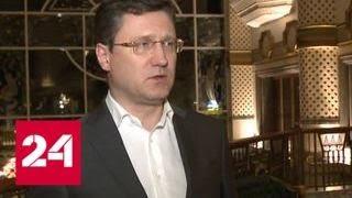Новак: рынок нефти сможет сбалансироваться уже в 2018 году - Россия 24