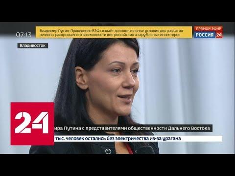 Владимир Путин - о земле, выделяемой многодетным семьям в Приморье - Россия 24