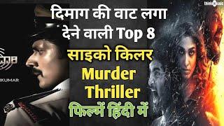 Top 8 South Pyscho Killer Movies In Hindi Dubbed|Pyscho Killer Movies|Kavaludaari|Imaikka nodigal Thumb
