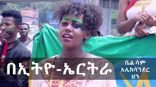 Ethiopian Music: ቤል ሳም | አሌክሳንደር | ሀን (በኢትዮ - ኤርትራ) - New Ethiopian Music 2018(Official Video)