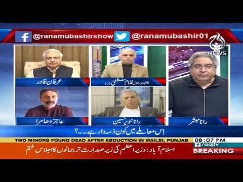 Aaj Rana Mubashir Kay Sath - Friday 29th November 2019