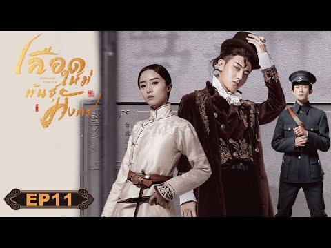 [ซับไทย]ซีรีย์จีน   热血同行 เลือดใหม่พันธุ์มังกร(Forward Forever)   EP.11 Full HD   ซีรีย์จีนยอดนิยม