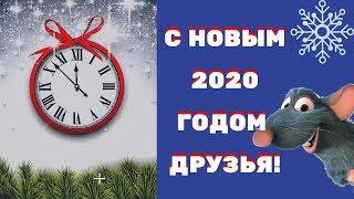 Поздравление с Новым 2020 годом Друзья Happy new year 2020 Friends