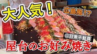 【屋台 料理】屋台技の「広島風お好み焼き」屋台に見とれる! Japanese Food Stand movies