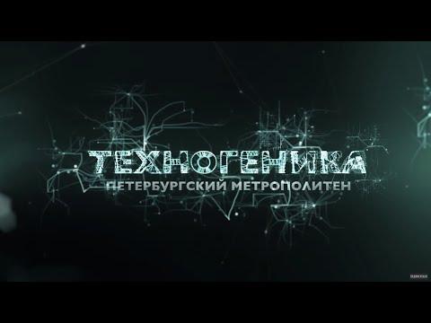 Смотреть Метро Санкт-Петербурга   Техногеника   Discovery Channel онлайн