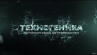 Метро Санкт-Петербурга | Техногеника | Discovery Channel