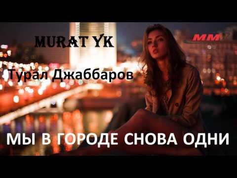 ➷ ❤ ➹Murat YK ft. Турал Джаббаров - Мы в городе словно одни (new 2016)➷ ❤ ➹