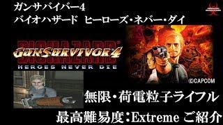 GUN SURVIVOR 4 BIOHAZARD  HEROES NEVER DIE ©CAPCOM Resident Evil Dead Aim