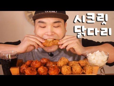 조회수 1000만 기념 비비큐 시크릿 닭다리 2탄 먹방~!! 리얼사운드 social eating Mukbang(Eating Show)