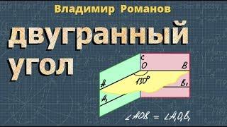 ДВУГРАННЫЙ УГОЛ стереометрия 10 11 класс