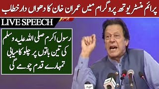 PM Imran Khan Speech: Hazrat Muhammad S.A.W Teach Us 3 Things To Become Successful