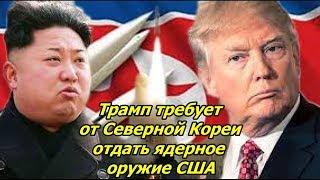 Трамп ПОТРЕБОВАЛ от Северной Кореи послать в США свое ядерное оружие