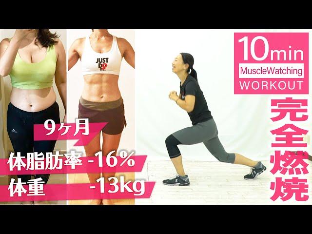 【10分】体重-13kg 体脂肪-16% 完全燃焼ダイエット!