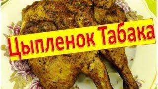 Цыпленок Табака (Тапака)
