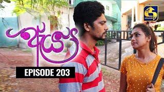 Aeya Episode 203|| ''ඇය ''  || 15th November 2020 Thumbnail